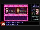 【TASさんの人生】DX人生ゲームII お金カンスト目指して 解説付きPart2