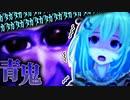 【ホラーゲーム実況】超絶ビビリな女の子でも青鬼ぐらい有名...