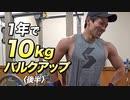 【後半】1年で10kgバルクアップしたトレーニングメニュー!【ビーレジェンド チャンネル】