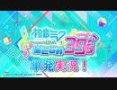 【楽しく実況!】~大好きな音ゲー!~ 初音ミク Project DIVA MEGA39′s【単発】