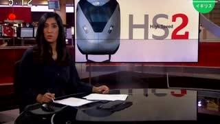 英国政府が新高速列車HS-2の建設計画を推進...巨額の資金は無駄遣い?