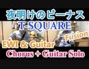 【肺がしんどい】夜明けのビーナス / T-SQUARE サビ+ギターソロ EWI&Guitar