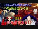 DLC第三弾 ターンX&バンデット ギンガナム&メリーベル 全武装集「Gジェネレーション クロスレイズ」プレミアムGサウンドエディション