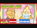 ぞんびだいすき【実況】Part17