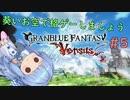 【GBVS】葵いお空で格ゲーしましょう#5【VOICEROID実況】