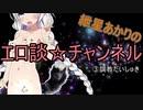 【ボイロ猥談】紲星あかりのエロ談チャンネル3【調教だいしゅき編】