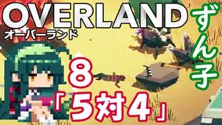 ずん子 OVERLAND:西へ#8「5対4」