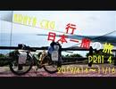 【自転車旅】 ARAYA CXGと行く日本一周の旅 Part 4