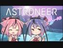 【ASTRONEER】宇宙ヤバイ。征服しなきゃ…Part8【鳴花ヒメ・ミコト】