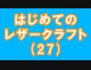 【はじめてのレザークラフト】つくってみよう #27【アシェット】