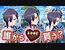 【バレンタイン】チョコ難民を救いたい【シミュレーション】