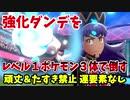 【実況】ポケモン剣盾 開始レベル1のポケモン3体で強化ダン...