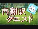 【再翻訳クエスト】普通のRPGを再翻訳したらクソ笑った【実況】