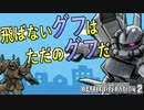 #09【バトオペ2】グフ・フライトタイプ Lv2・グフ飛行試験型 Lv2【ゆっくり実況】