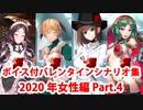 【ボイス・差分あり】【FGO】バレンタインイベント ミニシナリオまとめ 女性編(2020年新規・全26騎) Part4【Fate/Grand Order】