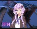#1 [Final Fantasy 14] ゆかりさんが水神を討伐します!