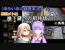 【ゆかいあの鉄旅実況1-1】東京メトロ地下謎への招待状2019に挑戦してみた