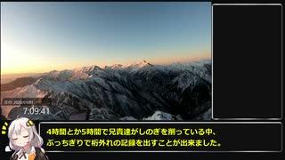【RTA】 ポケモンGO 厳冬期燕岳テント泊攻略 48:25:31