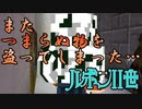 【Minecraft】大怪盗アルセーヌ・ルポンⅡ世 【石川ナツェ門編第3話】