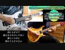 B'z「勝手にしやがれ」をツインギターで派手にコラボしてみた! TAK MATSUMOTO featuring 稲葉浩志 ※歌詞字幕付き! ギターコラボ! 【by シェクターKun】