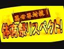 【MUGEN】異世界対抗!体育祭リスペクト! 第二競技・三回戦(後編)