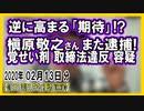 槇原敬之さん逮捕で逆に名曲が!?etc【日記的動画(2020年02月13日分)第283回】