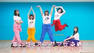 【chiWawa】革命性:オウサマ伝染病 踊っ