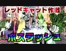 【にゃんこ大戦争】古代のボス勢ぞろい!超ボスラッシュ開幕!