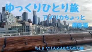 【ゆっくり】ひとり旅『アメリカちょっと横断編』 Vol.8