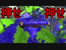 【日刊スプラトゥーン2】ランキング入りを目指すローラーのガチマッチ実況Season22-14【Xパワー2299エリア】ダイナモローラーテスラ/ウデマエX/ガチエリア