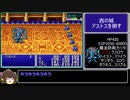 FF1(GBA)黒魔4人縛りRTA_4時間7分58秒_Part2/6
