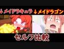 【セルフ比較】バレンタイン・メイドラゴン/メイドラキュラ