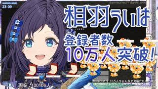 ういは10万人達成おめでとう!!【相羽うい