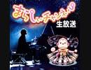 【まらしぃ】第5回スーパー生放送(グランドピアノ弾きます)