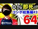 [コンボ世界大会三連覇]のスマブラ64即死コンボ集【3/3】