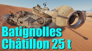 【WoT:Bat.-Châtillon 25 t】ゆっくり実況でおくる戦車戦Part681 byアラモンド