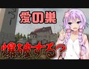 【7Days to Die】ゆかりん愛の巣シーズン2 3キマシ目【ゆかマキ実況】