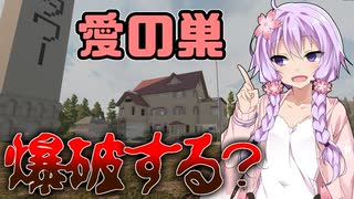 【7Days to Die】ゆかりん愛の巣シーズン2