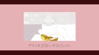 プラリネ / 初音ミク