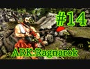 【ARK Ragnarok】初めてのバレンタインイベント!【Part14】【実況】