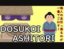 DOSUKOI ~ASHITORI~
