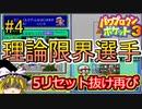 パワポケ3  サイボーグ編 理論限界選手育成 part4【ゆっくり...