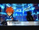スパロボx:ギミー・アダイのエースパイロット祝福メッセージ(天元突破グレンラガン)