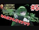 【Lobotomy Corporation】ダークサイドにならないボイロ達のロボトミー!#5【VOICEROID実況】
