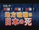 【討論】地方破壊は日本の死[桜R2/2/15]