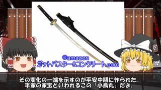 両手持ちの日本刀 片手持ちの中国剣、中