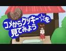 コメからクッキー☆を見てみよう(提案)
