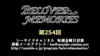 BELOVED MEMORIES 第254回放送(2020.02.1