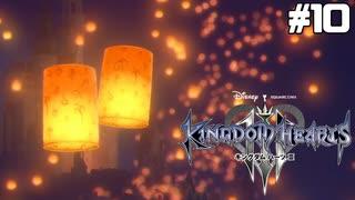 【実況】KINGDOM HEARTS III 実況風プレイ part10