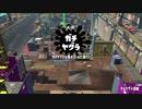 【字幕実況】初心者が行くスプラトゥーン2_#16